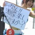 第23回湘南祭2016 その79(湘南ガールコンテスト2016・水着5番)