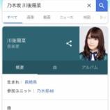 『【乃木坂46】ネット上での川後陽菜の『肩書き』がこちら・・・』の画像