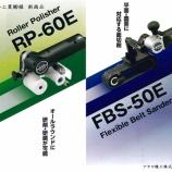 『【新商品】ローラーポリッシャー「RP-60E型」フレキシブルベルトサンダー「FBS-50E」@マイト工業㈱【電動工具】【研磨製品】』の画像