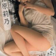 HKT指原莉乃の最新グラビアが団地妻っぽくて、くっそエロ色っぽいwww【画像あり】 アイドルファンマスター