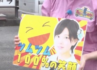 「チーム8のあんた、ロケロケ!」山形県編の予告公開!「ツムツム100%の笑顔に会いに行こう」