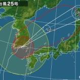 『2週続けての台風!台風25号は浜松からは逸れ気味で今晩未明は要注意かも』の画像