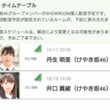 『明日10/17 丹生明里、10/18 井口眞緒がSHOWROOM配信予定!』の画像