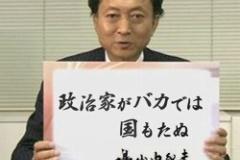 鳩山前総理「私がルーピーと呼ばれるのはマスコミのせいで本当は優秀だ」