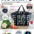 【新刊情報】MOOMIN たっぷり入るメガサイズ! 保冷トートバッグ BOOK オールシーズンver.