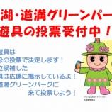 『彩湖・道満グリーンパーク新規遊具の投票受付中(10月29日まで)』の画像