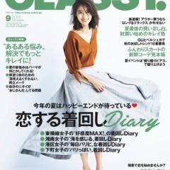 【小泉里子さんの髪型】長めのボブにクセのような動きをつけて、大人カジュアルなスタイルに(CLASSY 2017年9月号より)