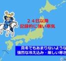 日本列島に過去最強クラスの寒波が襲来 記録的な寒さに