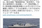 【レーダー照射】韓国の謝罪要求に佐藤正久防衛副大臣 フライトレコーダーもあるで!