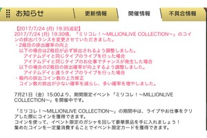 【ミリシタ】イベント『ミリコレ!~MILLIONLIVE COLLECTION~』のコイン排出バランスが変更に