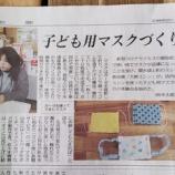『【大映ミシンが3/5(木)の中日新聞の中濃版に掲載されました】ミシン使い放題の第1弾イベントである<子ども用マスク作りワークショップ>の記事が掲載されました!』の画像