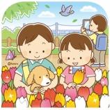 『【クリップアート】チューリップ畑と子どものイラスト』の画像