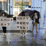 『【驚愕】日本さん、マジでヤバイ!新型コロナでパートアルバイトのシフトが5割以上減少、実質的な失業者は146万人に』の画像