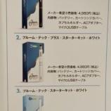 『【株主優待】JT から届いたプルーム・テック試供品は3種類から選べるよ!』の画像