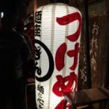 『* 大阪ラーメン旅。〜堺東「麺座ぎん」〜 *』の画像