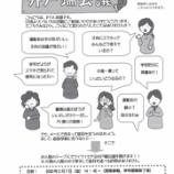 『吾妻小学校PAT井戸端会議開催(2月7日)』の画像