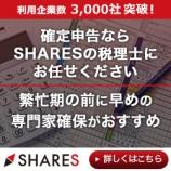 『確定申告が間に合わない・どうすればいいのかわからない。そんなときは、便利な税理士に単発依頼できるサービス「SHARES(シェアーズ)」を利用しよう!』の画像