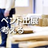 『事業者さん向け 〜 イベント出展のメリットとデメリット』の画像