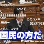 【動画】国会、維新・丸山穂高が超カッコいい!立憲民主党に国民の本音をド直球でガツン!
