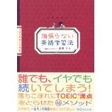 『英語の勉強はツラい、は間違いでした【頑張らない英語学習法】』の画像