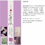 『きもの三京さん 第33回「三選会」 6月19日(金)から21日(日)まで戸田市文化会館で開催』の画像