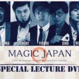 『日本最強の5人によるレクチャー!』の画像