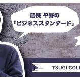 『『次買うならコレ!ビジネススタンダード』・・・店長平野のブログ』の画像