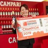 『「CAMPARI Bartender Competition Japan 2019 」チャンピオン決定!』の画像