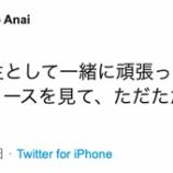 『元HKT48キャプテン、谷口愛理の逮捕にショックを受けツイートするも、逆に謝罪するハメに・・・』の画像