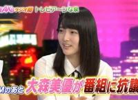 【AKB48】大森美優が最近の有吉AKB共和国の下品な内容に抗議ww