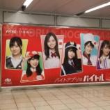 『【乃木坂46】巨大看板を発見・・・!!!』の画像