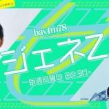 『[出演情報 本日(4月18日) bayfm「ジェネZ」放送(出演:蟹沢萌子)【ノイミー】』の画像