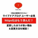 『\早めの変更がオススメ/ライブドアブログのhttps化はもう済んだ? 変更したほうが良い理由と変更方法を解説!』の画像