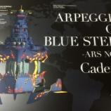 『劇場版 蒼き鋼のアルペジオ -アルス・ノヴァ- Cadenza』の画像
