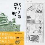 『【忍書房のオススメ本】ちいさな城下町 安西水丸』の画像