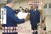 150人を逮捕した警察犬が安楽死に・・・警官達が敬礼し見送る