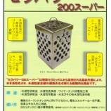 『【おすすめ】セラパワー200スーパー@片倉工業㈱機械電子事業部環境システム部(カタクラ)【環境改善機器】』の画像
