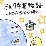 『🍵ミルク卒業物語③~お茶ギライ克服大作戦~🍵』の画像