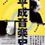 『クラシック愛好者で平成最後に読むべき本ははっきりしていて「平成音楽史」』の画像