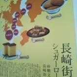 『【長崎】工場見学』の画像