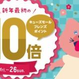 『今週末1/24(金)~1/26(日)はポイント10倍DAY!!』の画像