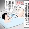 4人目妊娠マタニティブルー②