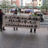 『街頭募金活動』の画像