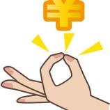 『宝くじで1億円当たったら家族に報告する?』の画像