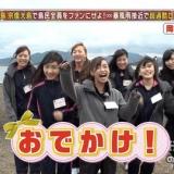 【HKT48のおでかけ!】TBSでも離島にお出かけ、宗像大島に行く