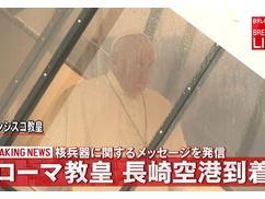 韓国人さん、ローマ教皇が親日派だと理由で教皇に絡んでしまう ⇒ 結果wwwwww