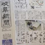 『\3月11日の岐阜新聞に掲載/ 組立30秒!防災士が考えた段ボール製防災「はや楽ベッド」』の画像