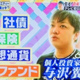 『【総資産75億円】投資の神「与沢翼氏」は、ビットコインを今現在1億円もポジっている!』の画像