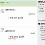 『【エクスペディア】海外発着の航空券を購入!』の画像