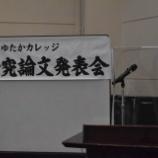 『【江戸川】論文発表会』の画像